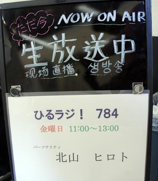 ならどっとFM「ひるラジ784」に生出演