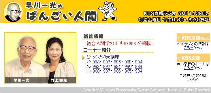 京都ラジオに電話出演予定!
