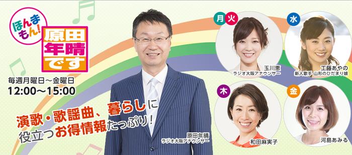 ラジオ大阪に生出演します