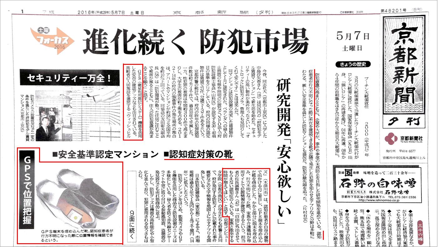 京都新聞 夕刊 一面で紹介されました