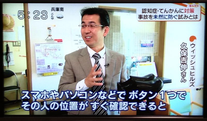 朝日放送テレビ「キャスト」で紹介されました